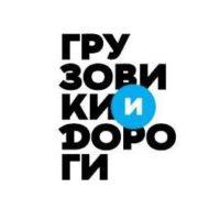 Максимальные штрафы за перегруз автотранспорта составят 400 тыc. рублей