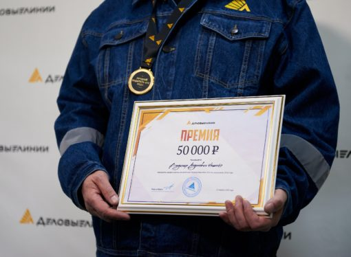 Воздали по заслугам: «Деловые Линии» наградили лучших водителей
