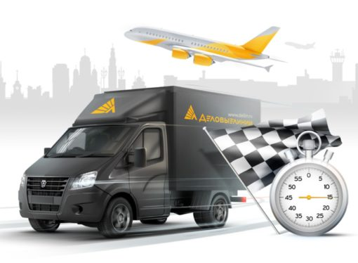 Оперативный взлет: «Деловые Линии» зафиксировали рост спроса на ускоренные перевозки