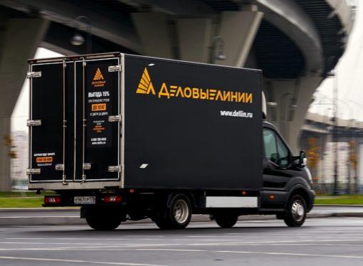 Быстро, надежно и за разумные деньги: «Деловые Линии» стали лучшей службой доставки в Москве