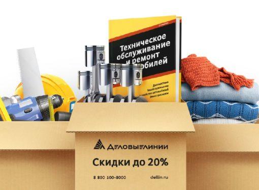 Больше заказов – больше скидка: «Деловые Линии» запустили программу лояльности
