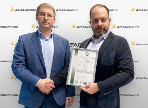 «Деловые Линии» продлили действие сертификата ISO 9001 на три года