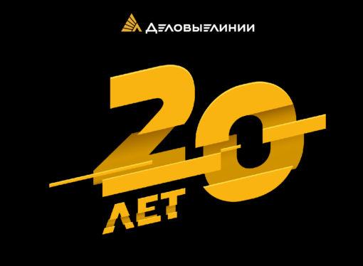 В отрыв: «Деловые Линии» переходят в новое двадцатилетие