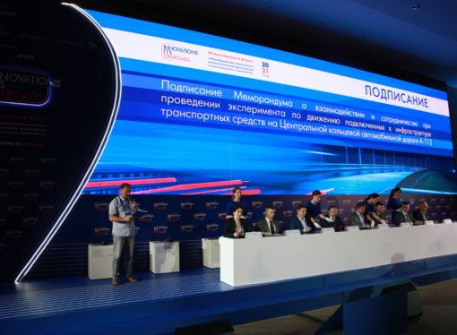 В мультиагентной экосистеме: «Деловые Линии» подписали с «Автодором» меморандум о тестировании IT-инфраструктуры на ЦКАД