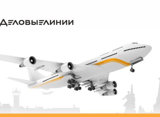 Рост авиаперевозок и развитие мультимодальной доставки: «Деловые Линии» подводят итоги работы за три квартала года